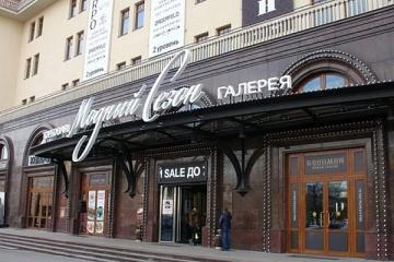 В торговой галерее «Модный сезон» откроется флагманский магазин дизайнерской мeбели Kare