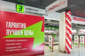Компания «Эльдорадо» обновила бренд, рекламную стратегию и формат магазинов
