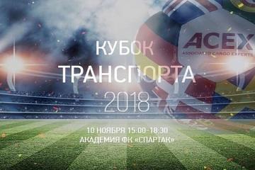 ACEX примет участие в Кубке Транспорта
