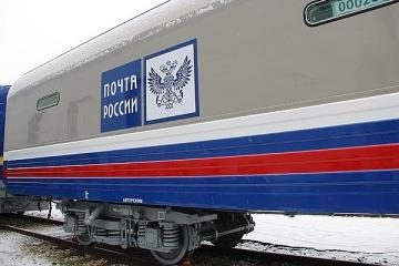 Почта России обновила вагонный парк