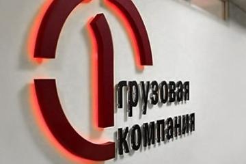 Виктор Храпов: «Погрузка Московского филиала ПГК за 10 месяцев этого года выросла на 2%»