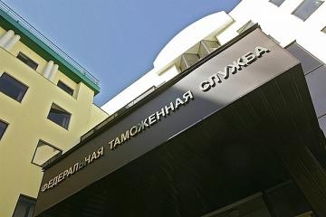 Андрей Москалец и Денис Терещенко назначены заместителями руководителя ФТС России