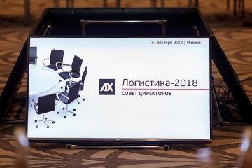 Дискуссионная встреча «Логистика-2018. Совет директоров» впервые прошла в Беларуси