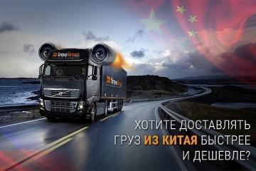 Скидки от ACEX: Автомобильная доставка из Шанхая в Москву за 22 дня от Free Lines Company