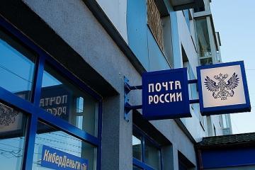 Почта России будет взимать таможенные пошлины онлайн