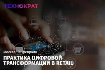 Практика цифровой трансформации в Retail