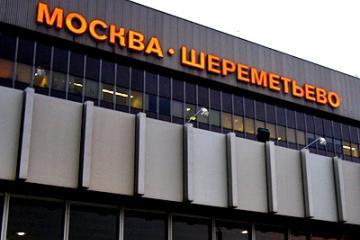 Начинается строительство логистического центра за 1 млрд. долларов в Шереметьево