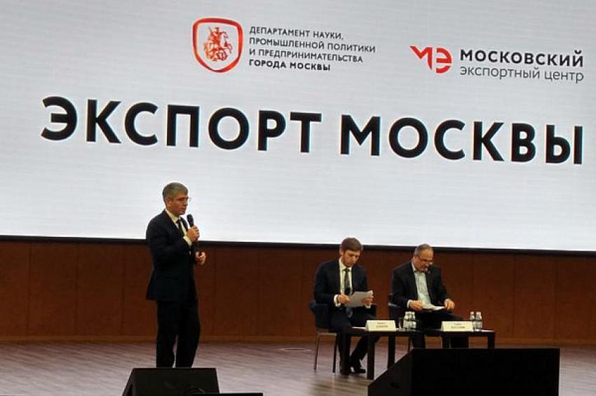 Московский экспортный центр запустил цикл ежемесячных отраслевых бизнес-завтраков