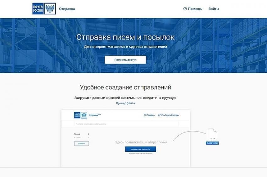 10 млн писем и посылок сдали клиенты онлайн-сервиса Почты России otpravka.pochta.ru с начала года