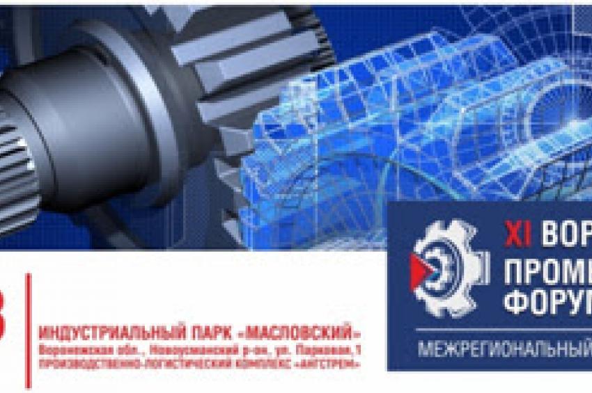 XI Воронежский промышленный форум и II межрегиональный форум-выставка «Логистика Черноземья – 2018» 22-23 мая!